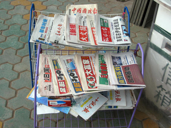 Stack of newspapers, all in Chinese